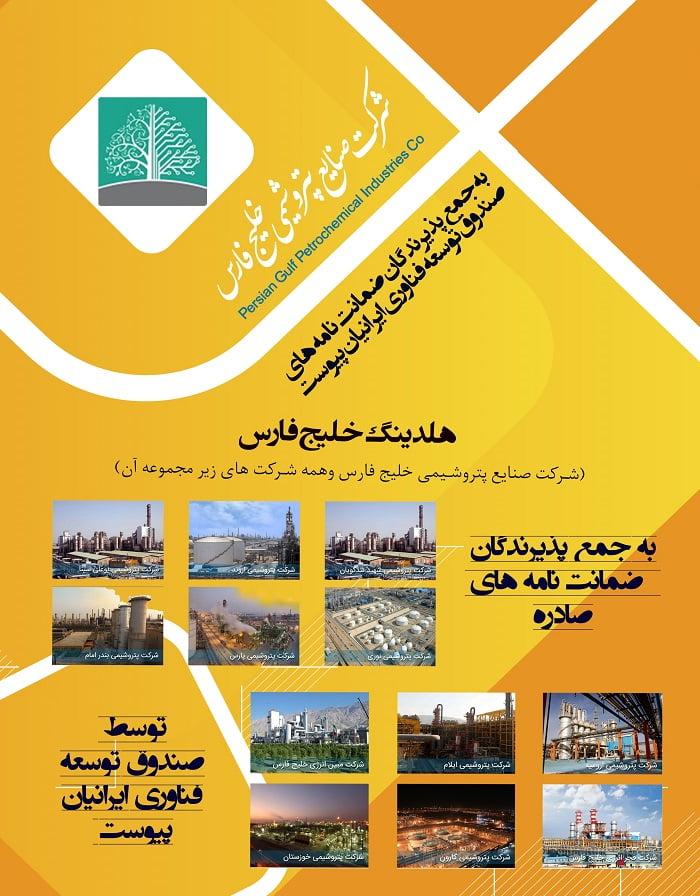 پذیرش ضمانت نامه های صندوق ایرانیان توسط هلدینگ خلیج فارس